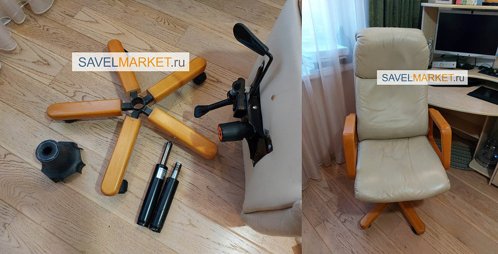 Примеры выполненных работ мастерами SavelMarket ru - Ремонт кресла с деревянными элементами - замена газлифта на усиленный Stabilus Германия