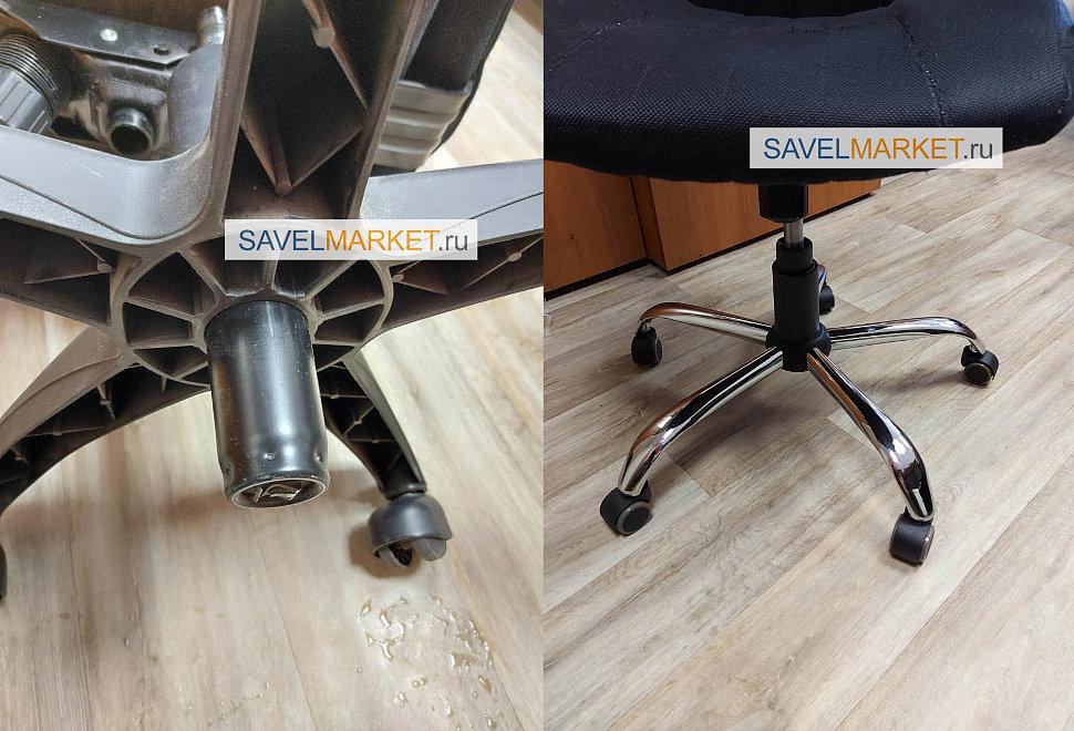 Ремонт кресла в офисе - газлифт продавил центральную часть крестовины - Мастер приемщик порекомендовал заказчику усиленную стальную крестовину с большим внешним диаметром 70см.