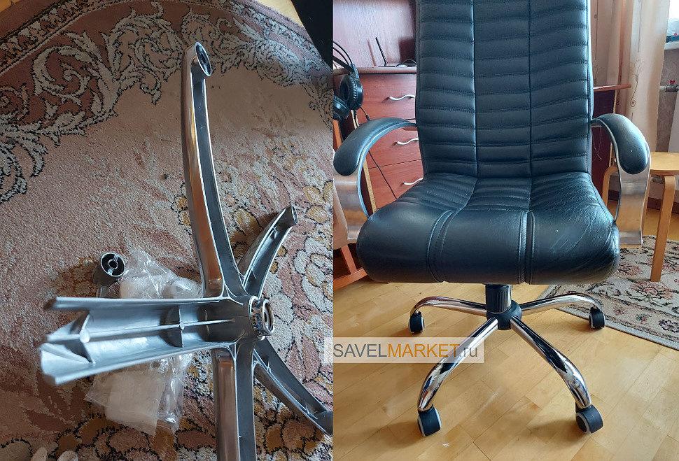 Ремонт кожаного кресла - сломалась алюминиевая крестовина, замена на стальную, Savelmarket.ru