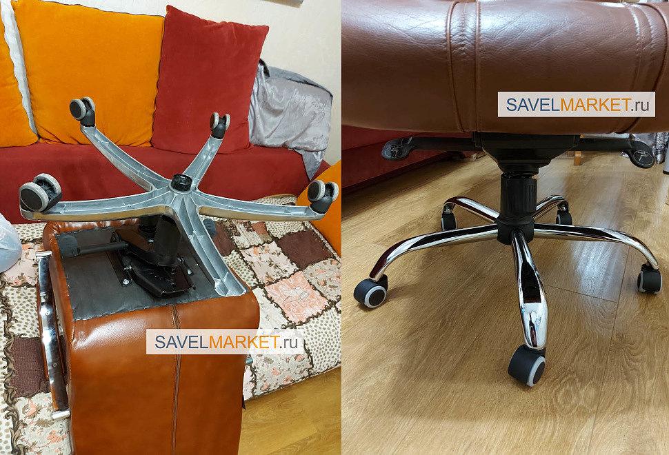 Ремонт кожаного компьютерного кресла - замена крестовины с алюминиевой на стальную Savelmarket ru