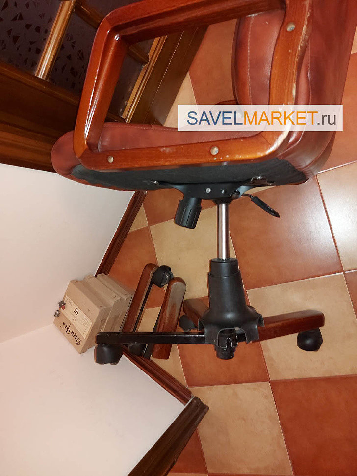 Ремонт кожаного кресла, замена металлической профильной крестовины с деревянными накладками Savelmarket ru - с выездом на дом, в офис в день обращения, Запчасти для ремонта офисных кресел
