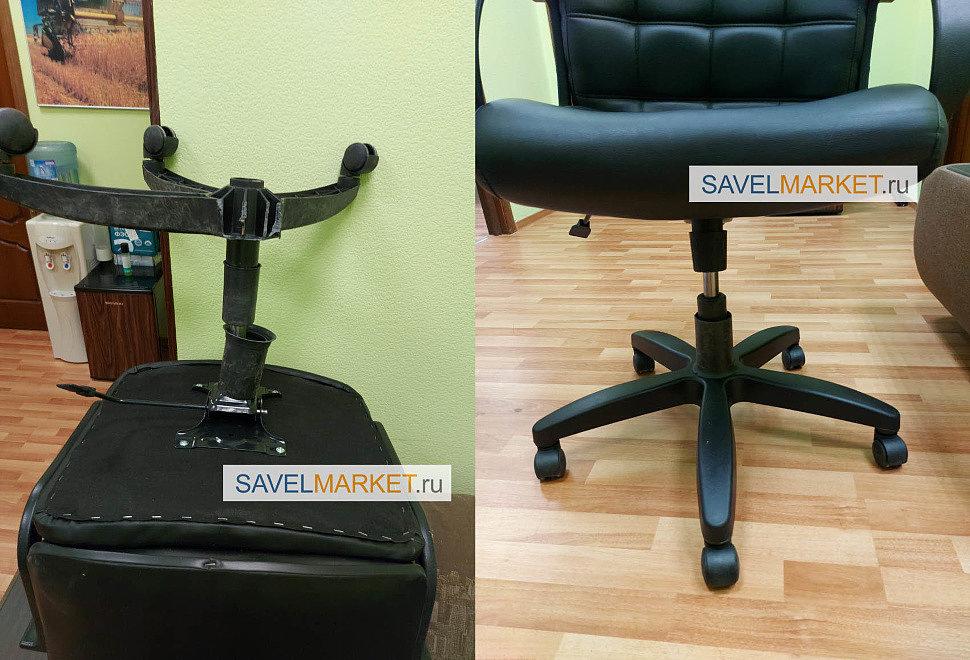 Ремонт кресла Chairman замена пластиковой крестовины Америка D68 - Savelmarket ru