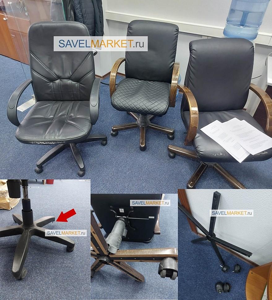 Ремонт трех кресел в офисе в Москве - замена колес, топ-гана, профильной крестовины - SavelMarket ru