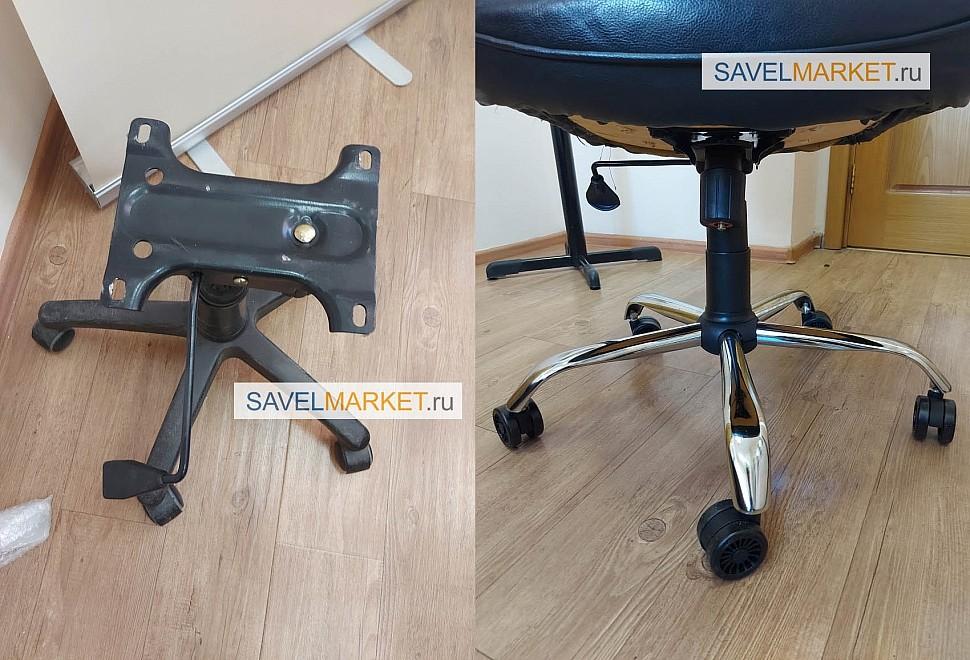 Ремонт компьютерного кресла - замена пластиковой крестовины на стальную D70 усиленную, У пластиковой крестовины отломился один из лучей, Для замены была выбрана самая крепкая стальная крестовина D70 с повышенной рабочей нагрузкой