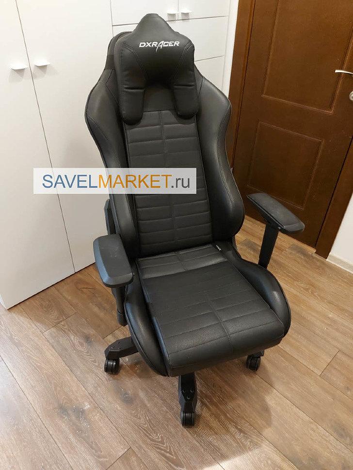 Ремонт кресла DXRacer выезд мастера SavelMarket в Москве на дом или офис, оплата картой, по счету