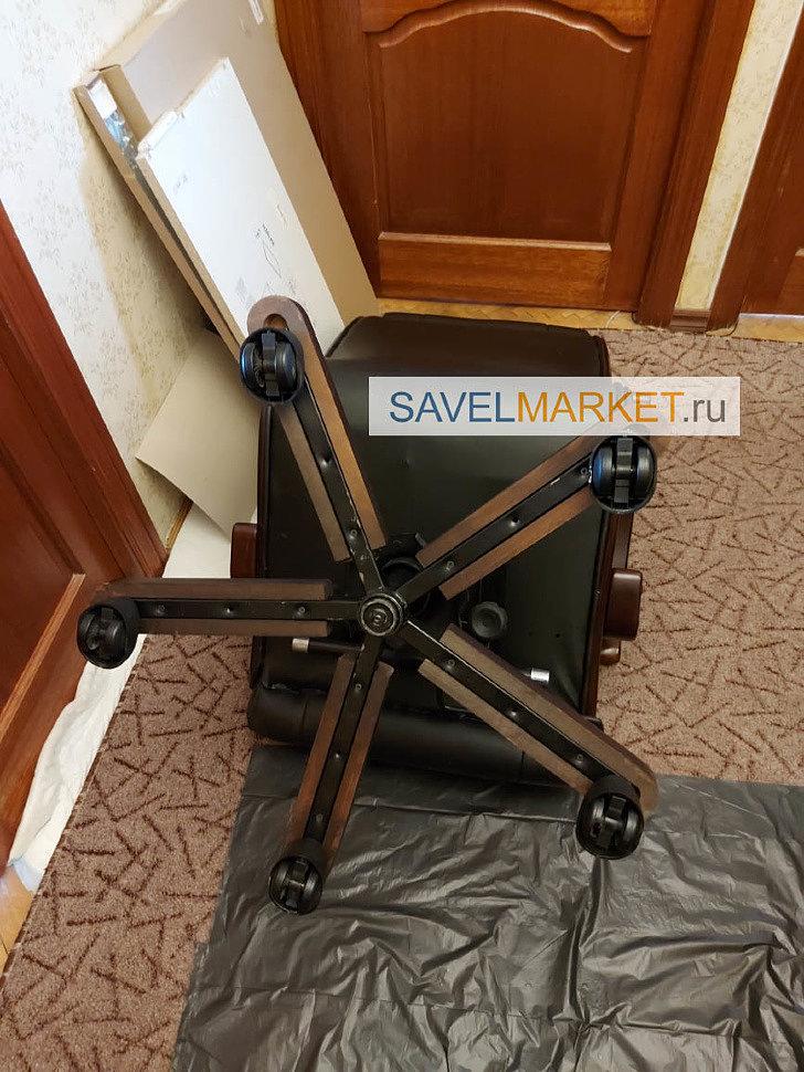 Ремонт кресла с деревянной крестовиной - выезд мастера SavelMarket в Москве на дом или офис, оплата картой, по счету