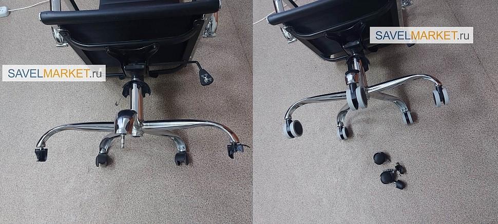 Ремонт офисного кресла - замена колес на прорезиненные под паркет и ламинат - Savelmarket ru - выезд мастера на дом, в офис в день обращения, Запчасти для ремонта офисных кресел