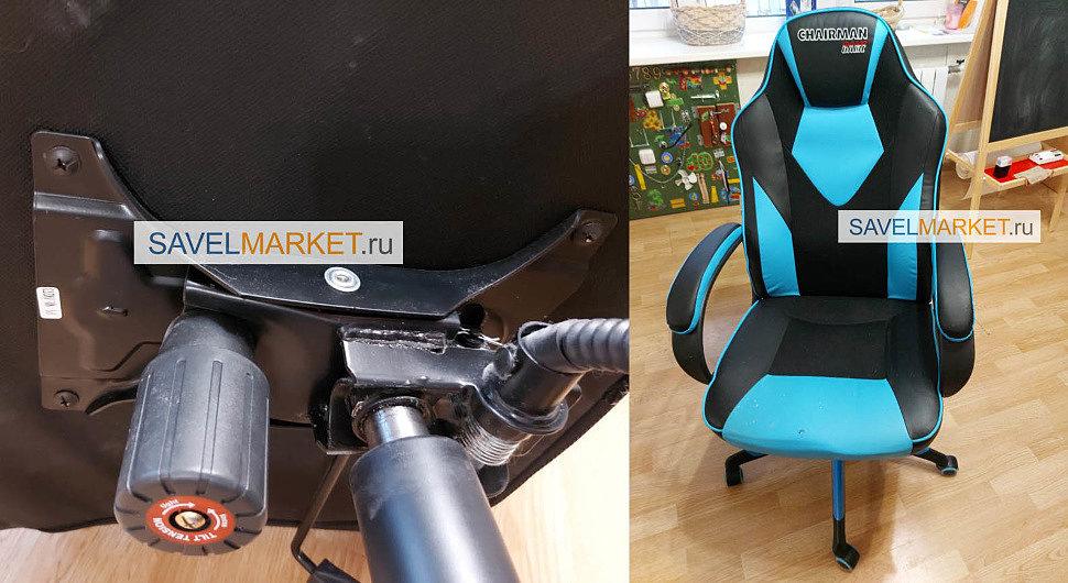 Ремонт кресла Chairman - замена механизма G005 150х250, Savelmarket ru