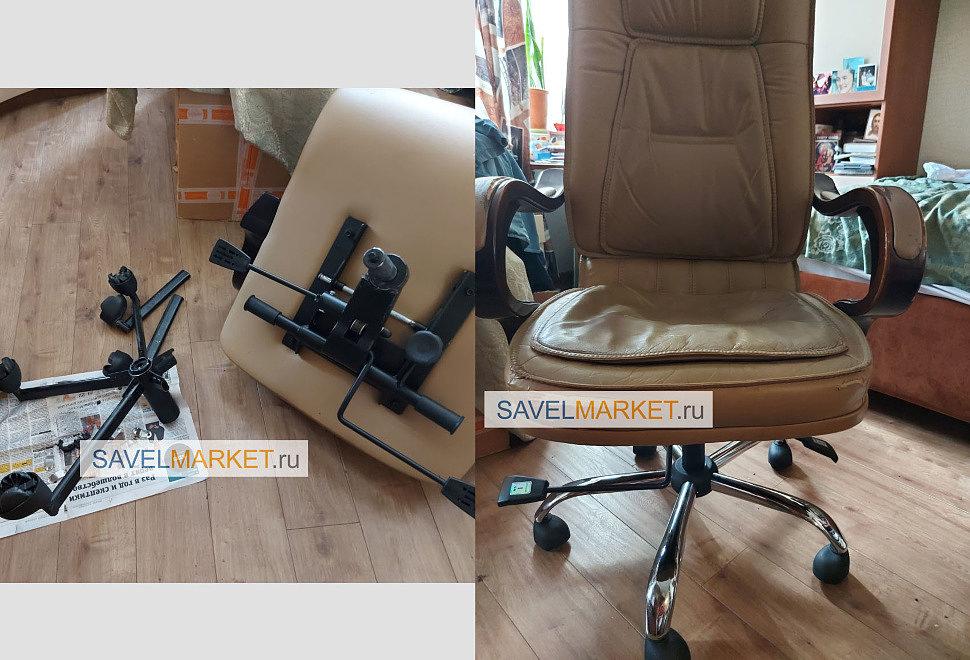 Ремонт бежевого кожаного кресла с выездом мастера savelMarket на дом. У кресла сломалась профильная металлическая крестовина с деревянными накладками - на крестовине отломилось два луча.