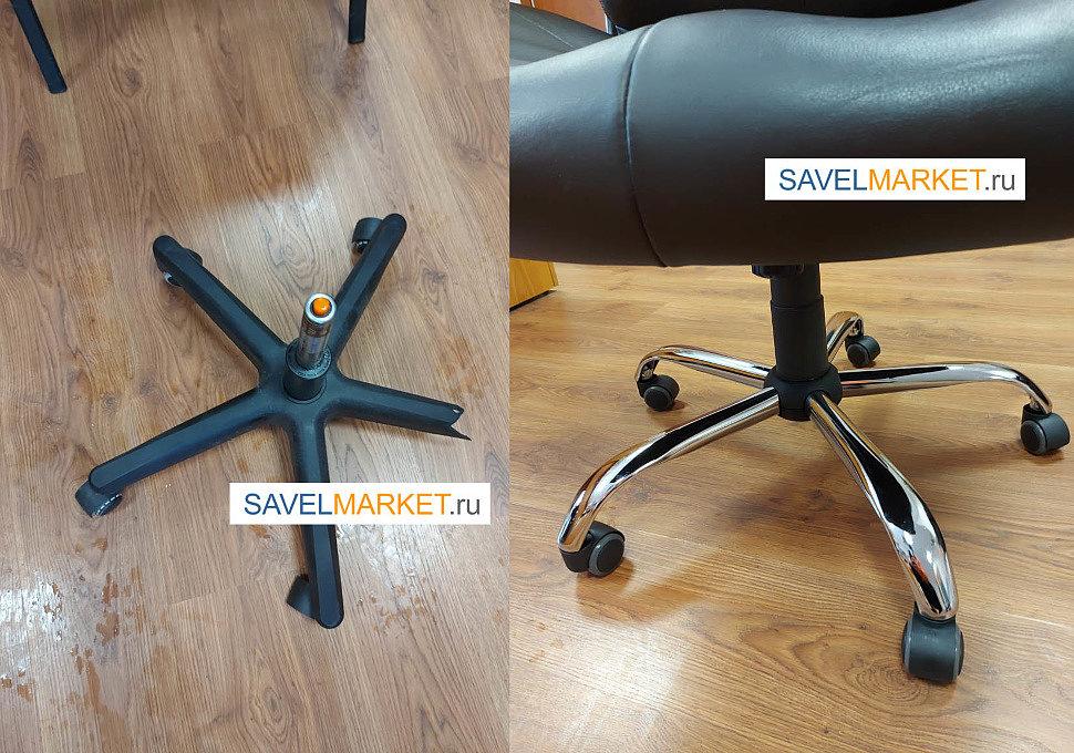 Ремонт офисного кресла - Производитель данного кресла сэкономил, установив на кресло с функцией качания крестовину маленького диаметра