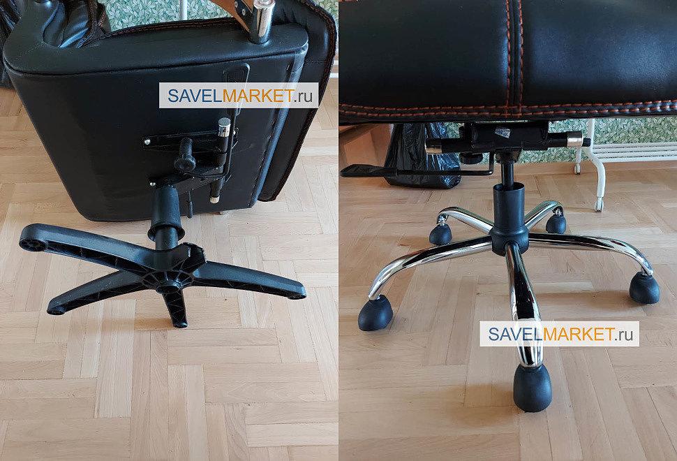 Мастер Savelmarket ru отремонтировал кожаное кресло в Москве - заменил пластиковую крестовину на металлическую усиленную с рабочей нагрузкой до 150 кг, Вызвать мастера для ремонта кресла в Москве Savelmarket ru