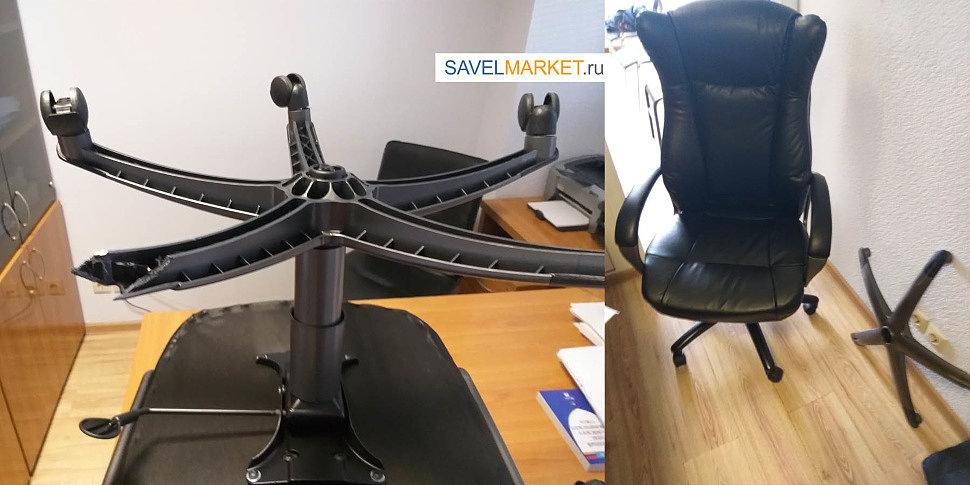 Замена пластиковой крестовины на стальную, ремонт кресла в офисе