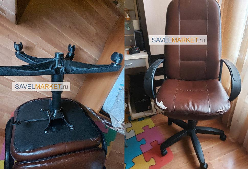 Сломалась пластиковая крестовина на компьютерном кресле, выезд мастера Savelmarket