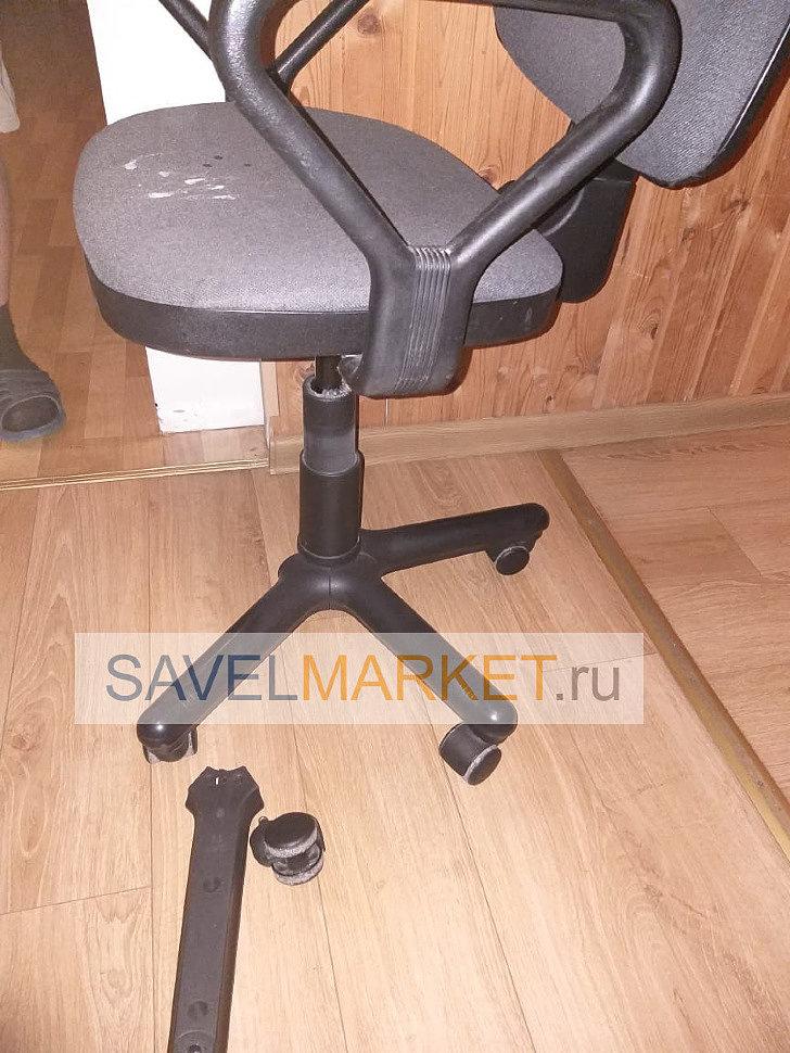 сломалась крестовина на кресле, отломилась одна ножка (луч)