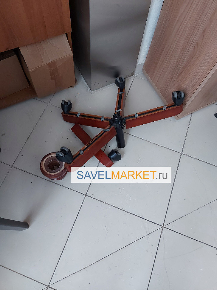 Вызвать мастера для ремонта крестовины на офисном кресле - ремонт компьютерных и офисных кресел в Москве, выезд мастера Savelmarket ru в день обращения