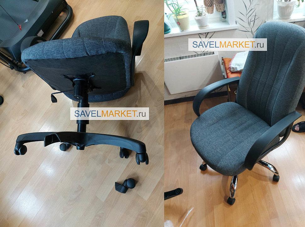 Ремонт кресла Бюрократ в Москве - замена пластиковой крестовины на металлическую, SavelMarket ru